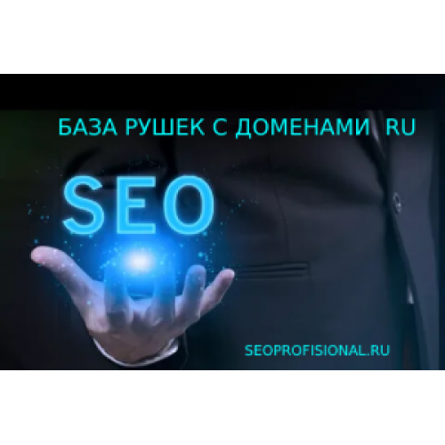База ру доменов